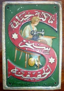 SINGER, Blech-Türschild um 1930